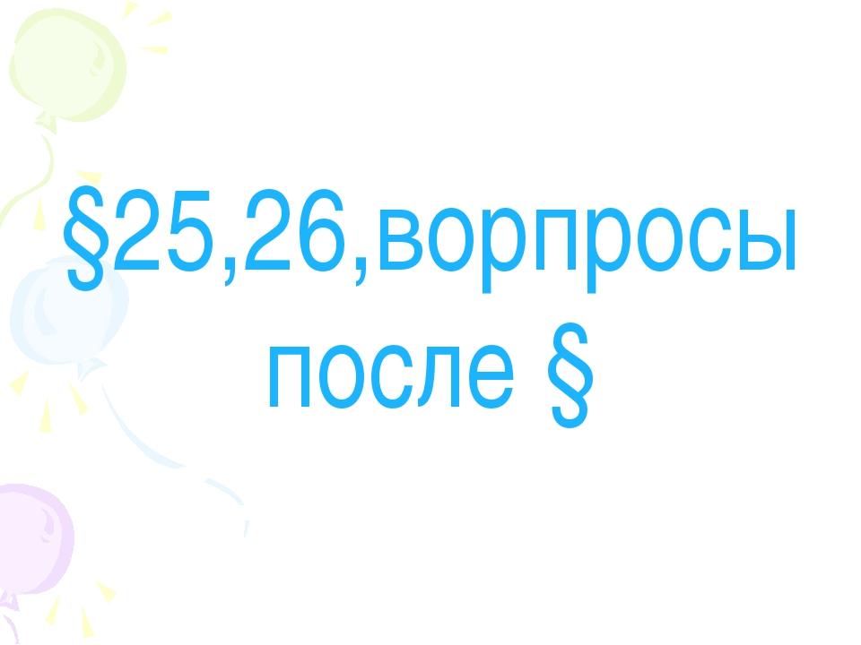 §25,26,ворпросы после §