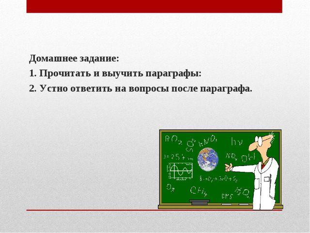 Домашнее задание: 1. Прочитать и выучить параграфы: 2. Устно ответить на вопр...