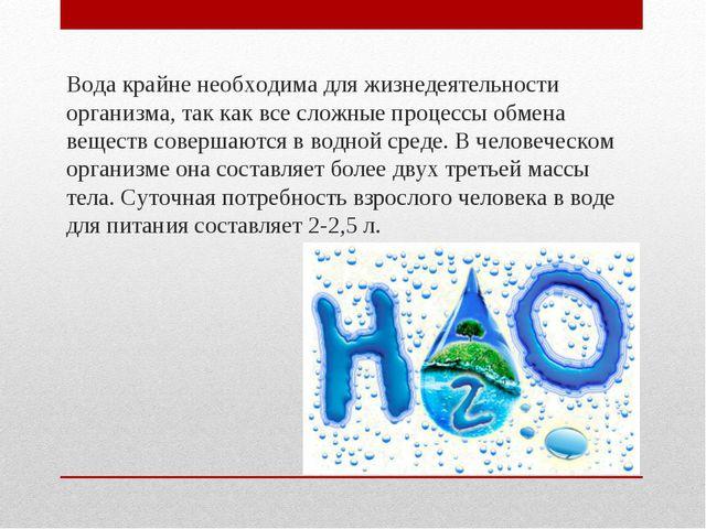 Вода крайне необходима для жизнедеятельности организма, так как все сложные п...