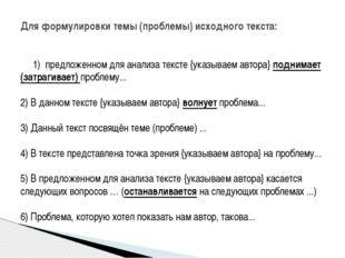 1) предложенном для анализа тексте {указываем автора} поднимает (затрагивает