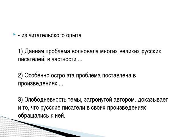 - из читательского опыта 1) Данная проблема волновала многих великих русских...