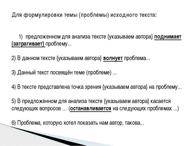 1) предложенном для анализа тексте {указываем автора} поднимает (затрагивает...