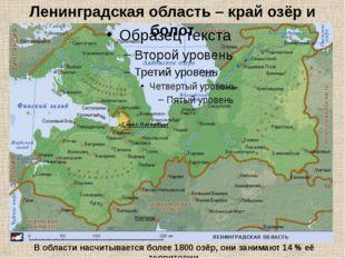 Ленинградская область – край озёр и болот В области насчитывается более 1800