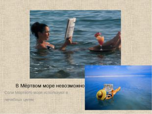 В Мёртвом море невозможно утонуть . Соли Мёртвого моря используют в лечебных