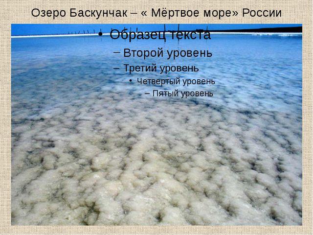 Озеро Баскунчак – « Мёртвое море» России