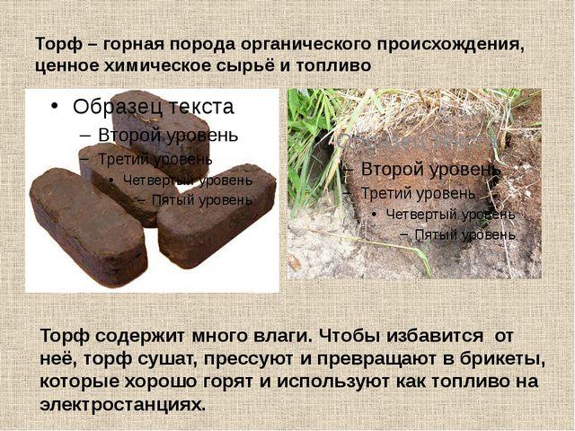Торф – горная порода органического происхождения, ценное химическое сырьё и т...