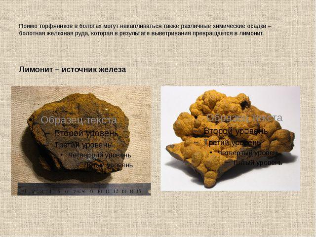 Поимо торфяников в болотах могут накапливаться также различные химические оса...