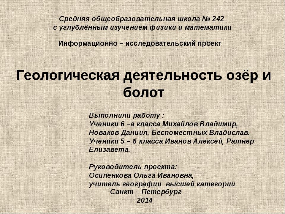Средняя общеобразовательная школа № 242 с углублённым изучением физики и мат...