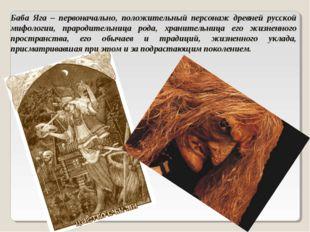 Баба Яга – первоначально, положительный персонаж древней русской мифологии, п