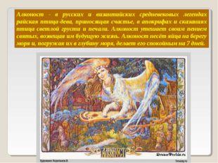 Алконост - в русских и византийских средневековых легендах райская птица-дева