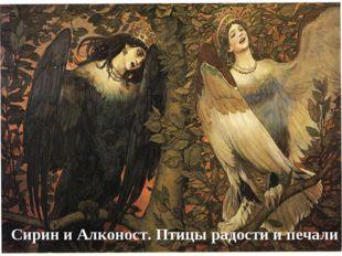 Сирин и Алконост. Птицы радости и печали