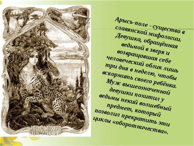 Арысь-поле - существо в славянской мифологии. Девушка, обращённая ведьмой в з...