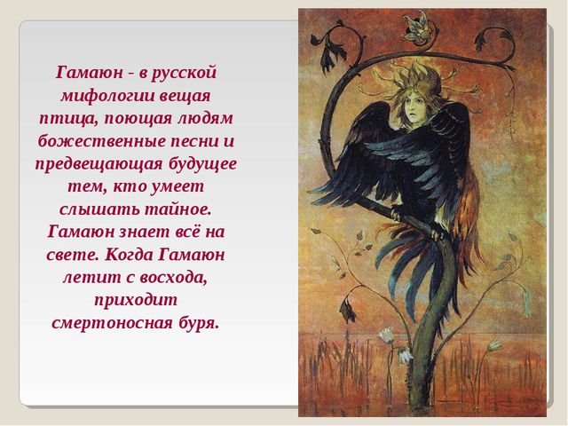 Гамаюн - в русской мифологии вещая птица, поющая людям божественные песни и п...