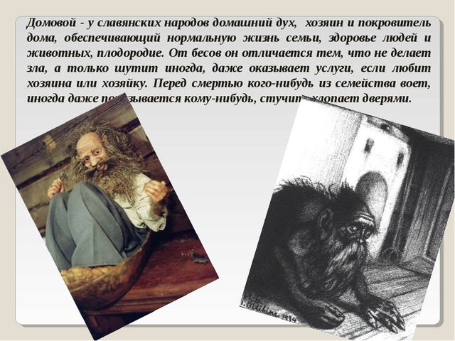 Домовой - у славянских народов домашний дух, хозяин и покровитель дома, обесп...