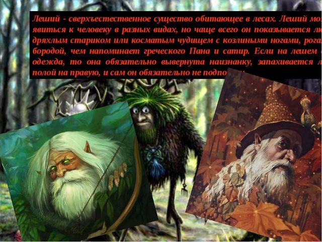 Леший - сверхъестественное существо обитающее в лесах. Леший может явиться к...