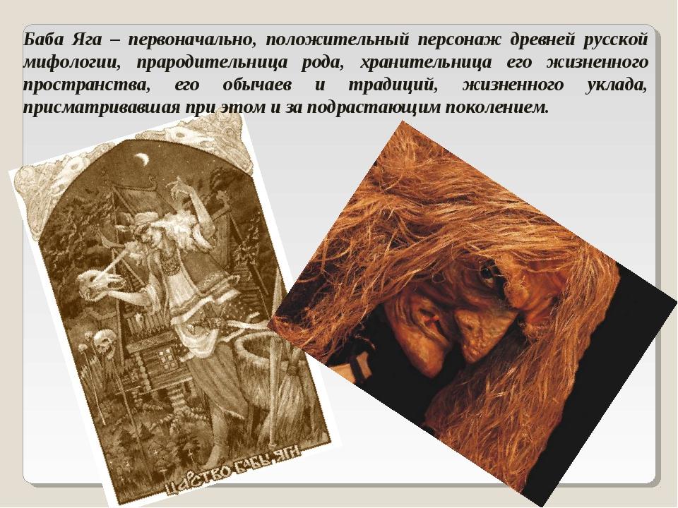 Баба Яга – первоначально, положительный персонаж древней русской мифологии, п...