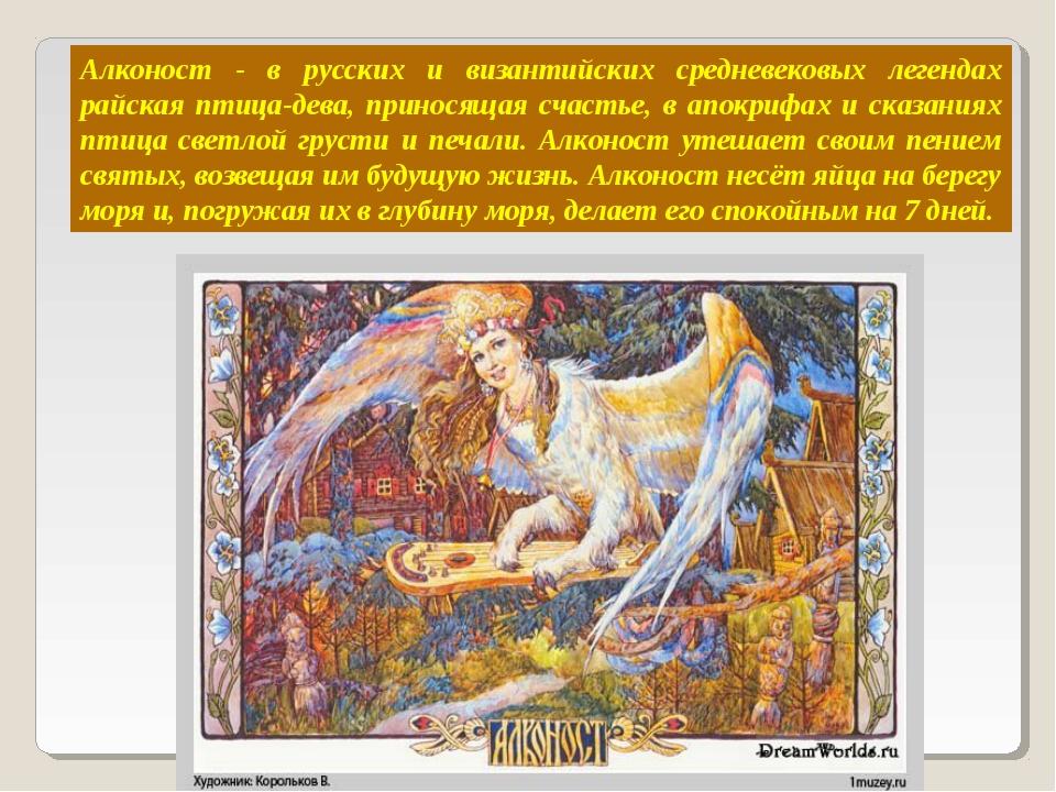 Алконост - в русских и византийских средневековых легендах райская птица-дева...