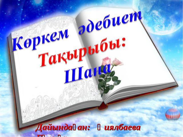 Дайындаған: Қиялбаева Гүлнұр