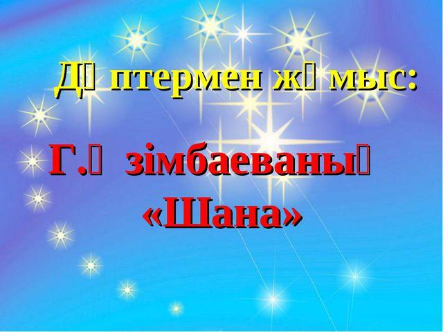 Дәптермен жұмыс: Г.Әзімбаеваның «Шана»