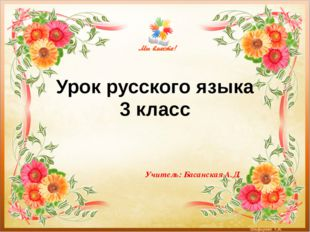 Урок русского языка 3 класс Учитель: Басанская А.Д.