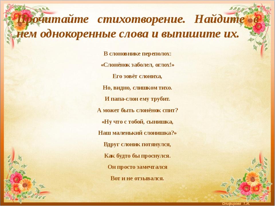 Прочитайте стихотворение. Найдите в нем однокоренные слова и выпишите их. В с...