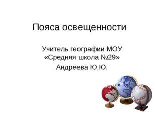 Пояса освещенности Учитель географии МОУ «Средняя школа №29» Андреева Ю.Ю.