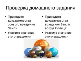 Проверка домашнего задания Приведите доказательства осевого вращения Земли Ук