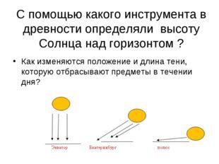 С помощью какого инструмента в древности определяли высоту Солнца над горизон