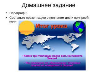 Домашнее задание Параграф 5 Составьте презентацию о полярном дне и полярной н