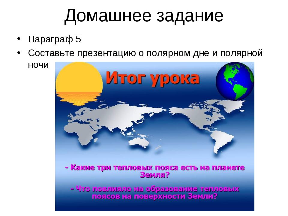 Домашнее задание Параграф 5 Составьте презентацию о полярном дне и полярной н...