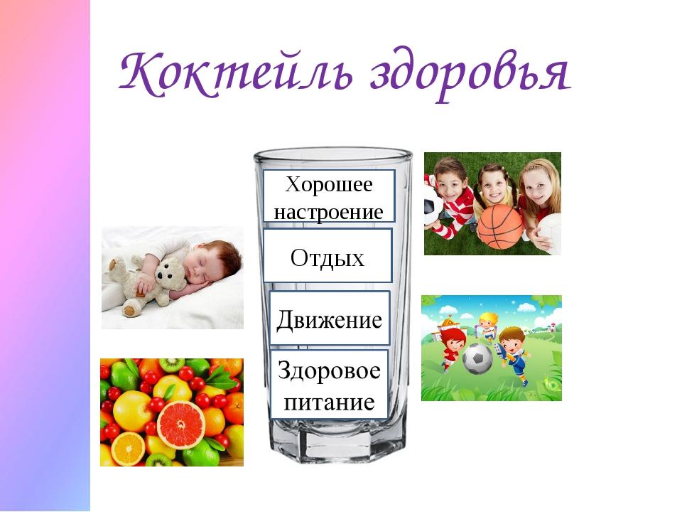 Коктейль здоровья Отдых Хорошее настроение