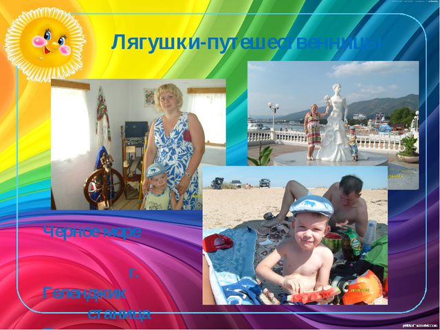 Лягушки-путешественницы Черное море г. Геленджик станица Тамань 2010 г.