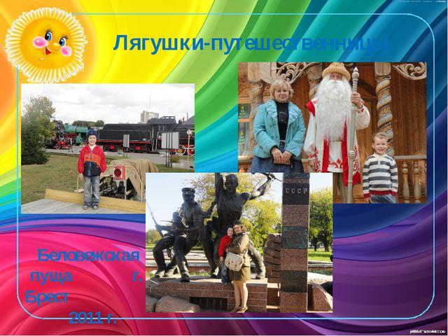 Лягушки-путешественницы Беловежская пуща г. Брест 2011 г.