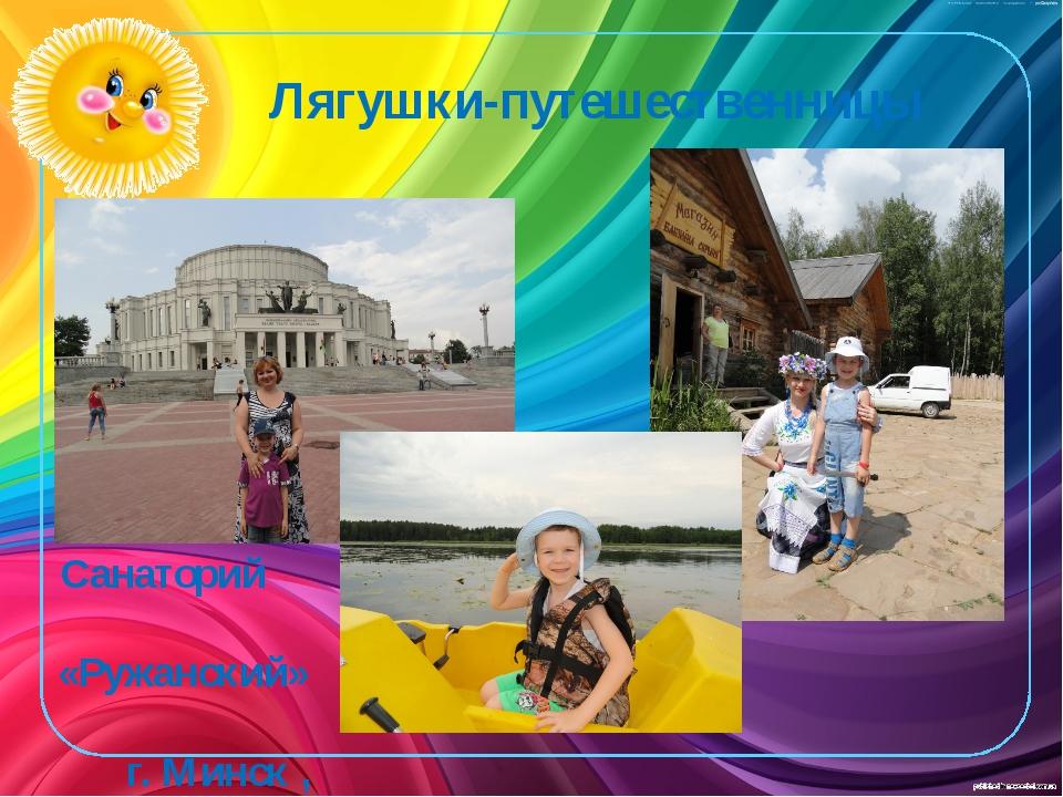 Лягушки-путешественницы Санаторий «Ружанский» г. Минск , Этномир 2012 г.