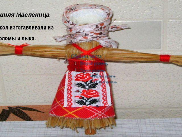 Домашняя Масленица Таких кукол изготавливали из соломы и лыка.