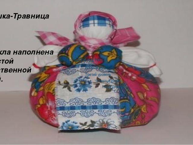 Кубышка-Травница Эта кукла наполнена душистой лекарственной травой.