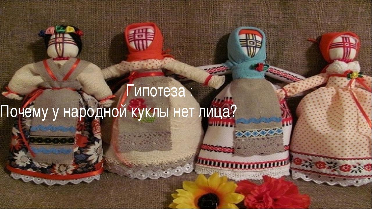 Гипотеза : Почему у народной куклы нет лица?