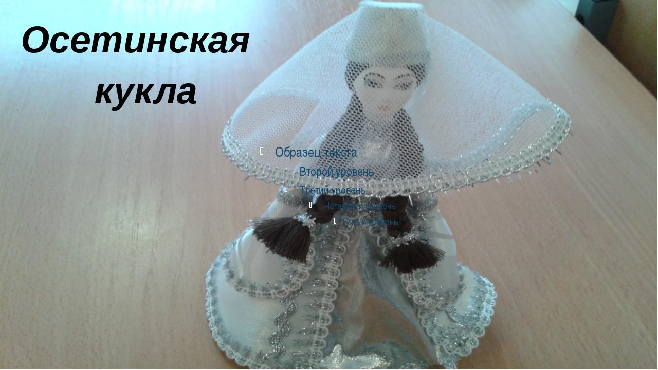 Осетинская кукла