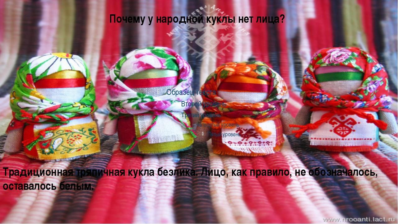 Почему у народной куклы нет лица? Традиционная тряпичная кукла безлика. Лицо...