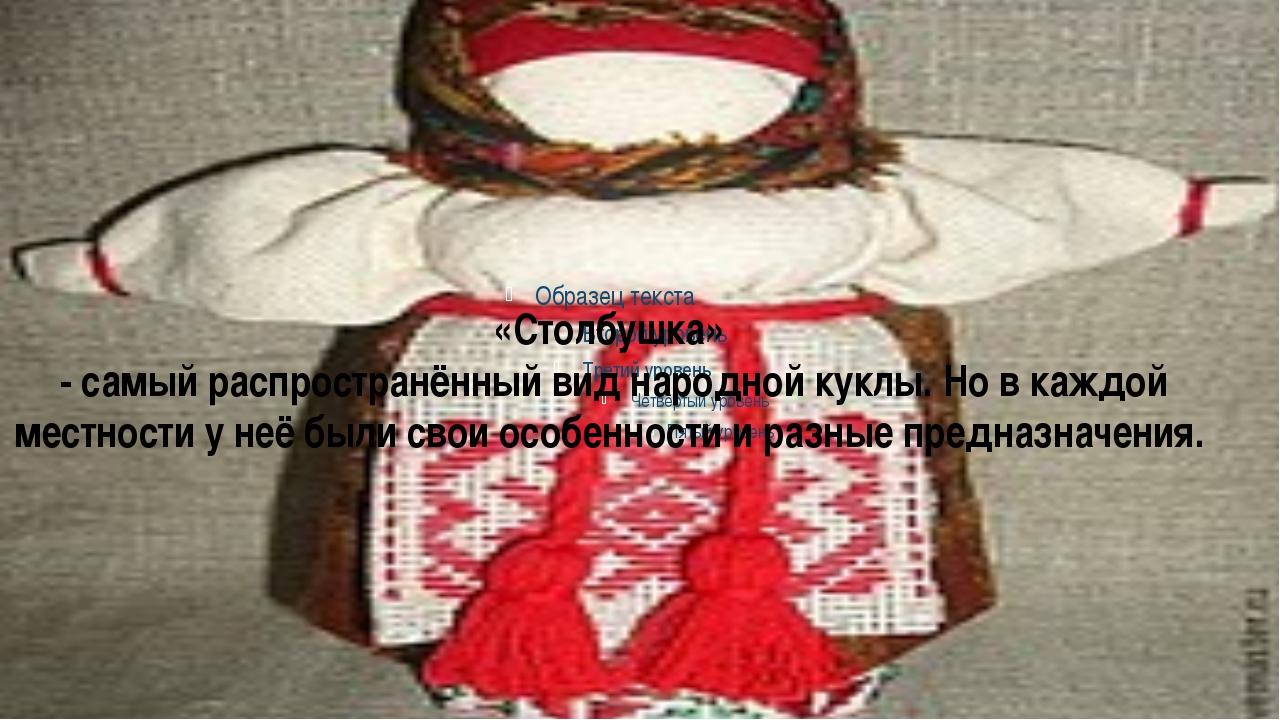«Столбушка» - самый распространённый вид народной куклы. Но в каждой местнос...