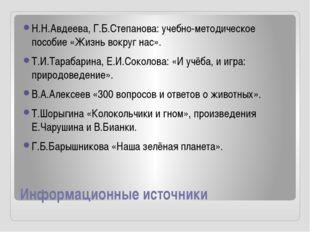 Информационные источники Н.Н.Авдеева, Г.Б.Степанова: учебно-методическое посо