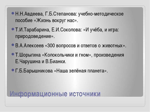 Информационные источники Н.Н.Авдеева, Г.Б.Степанова: учебно-методическое посо...