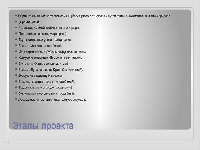 Этапы проекта 1)Организационный: заготовка семян , уборка участка от мусора и...