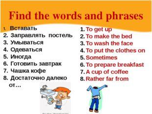 Find the words and phrases Вставать Заправлять постель Умываться Одеваться Ин