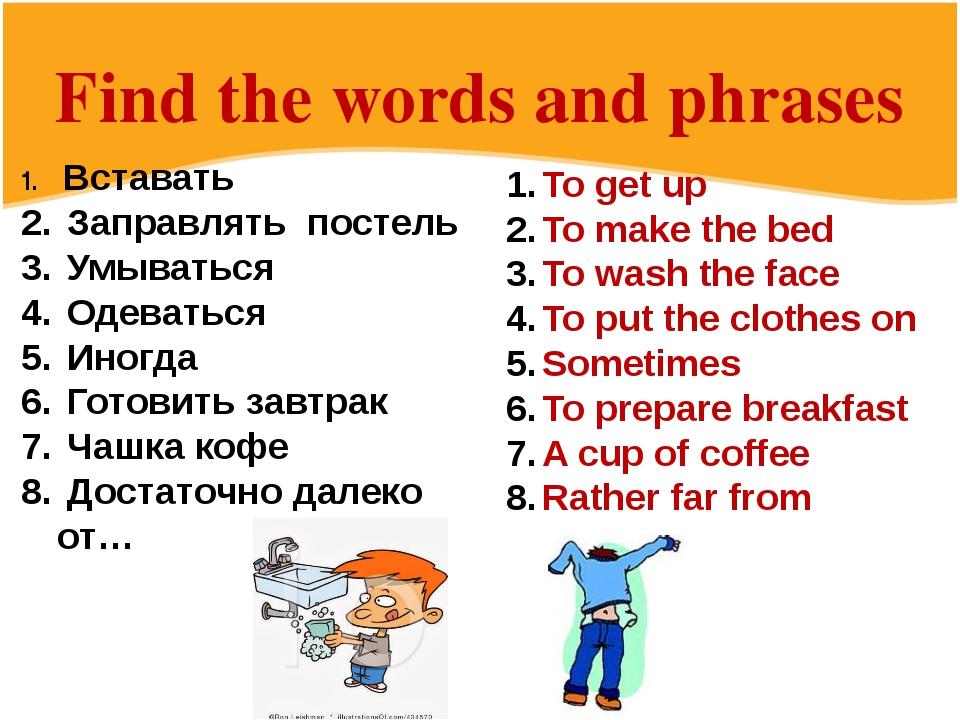 Find the words and phrases Вставать Заправлять постель Умываться Одеваться Ин...