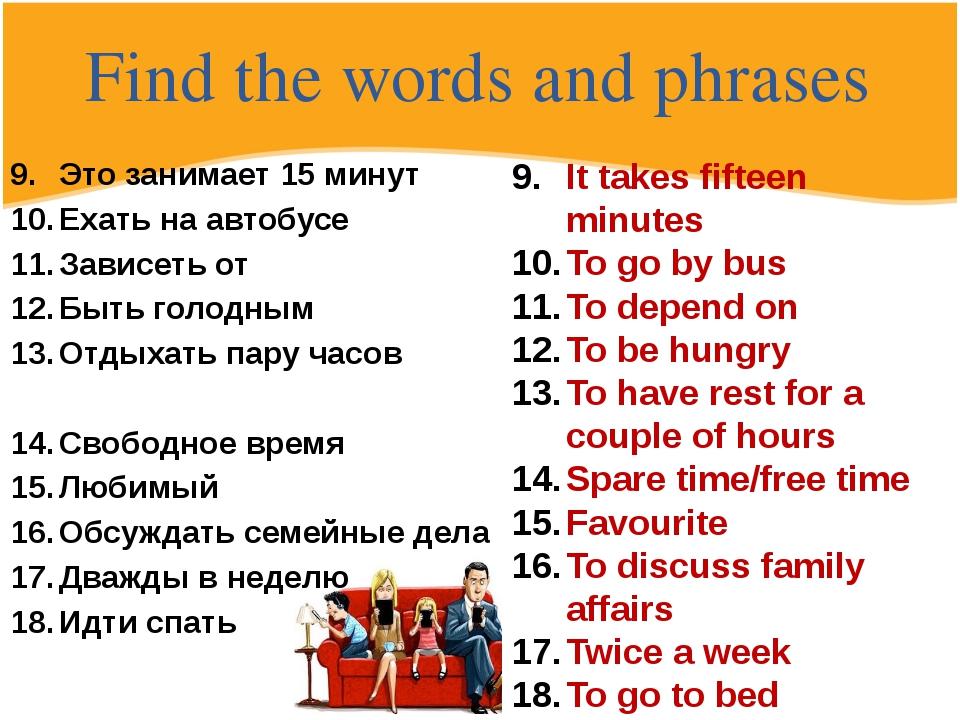 Find the words and phrases Это занимает 15 минут Ехать на автобусе Зависеть о...