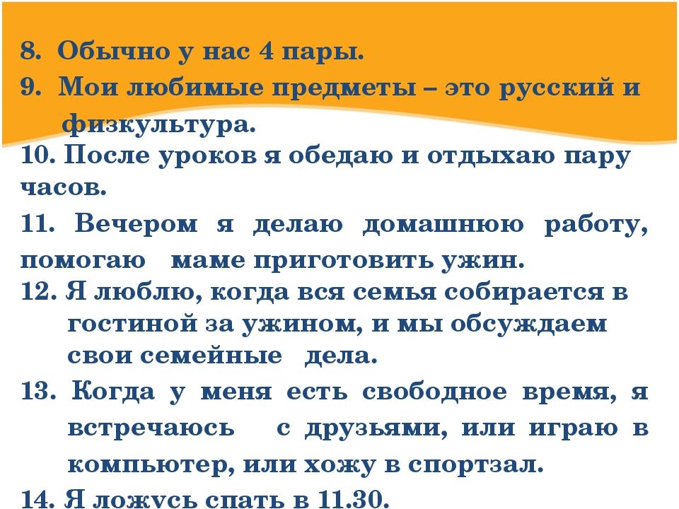 8. Обычно у нас 4 пары. 9. Мои любимые предметы – это русский и  физкультур...