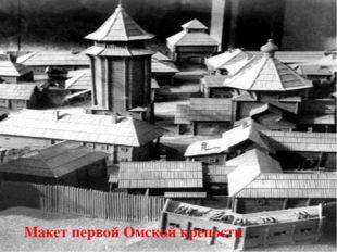 Макет первой Омской крепости