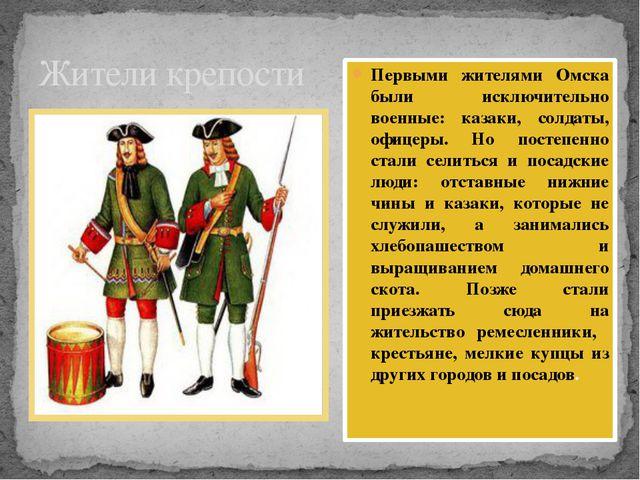 Первыми жителями Омска были исключительно военные: казаки, солдаты, офицеры....