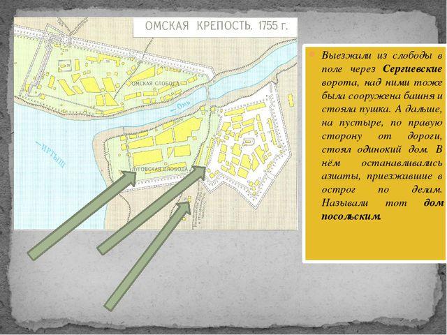 Выезжали из слободы в поле через Сергиевские ворота, над ними тоже была соору...